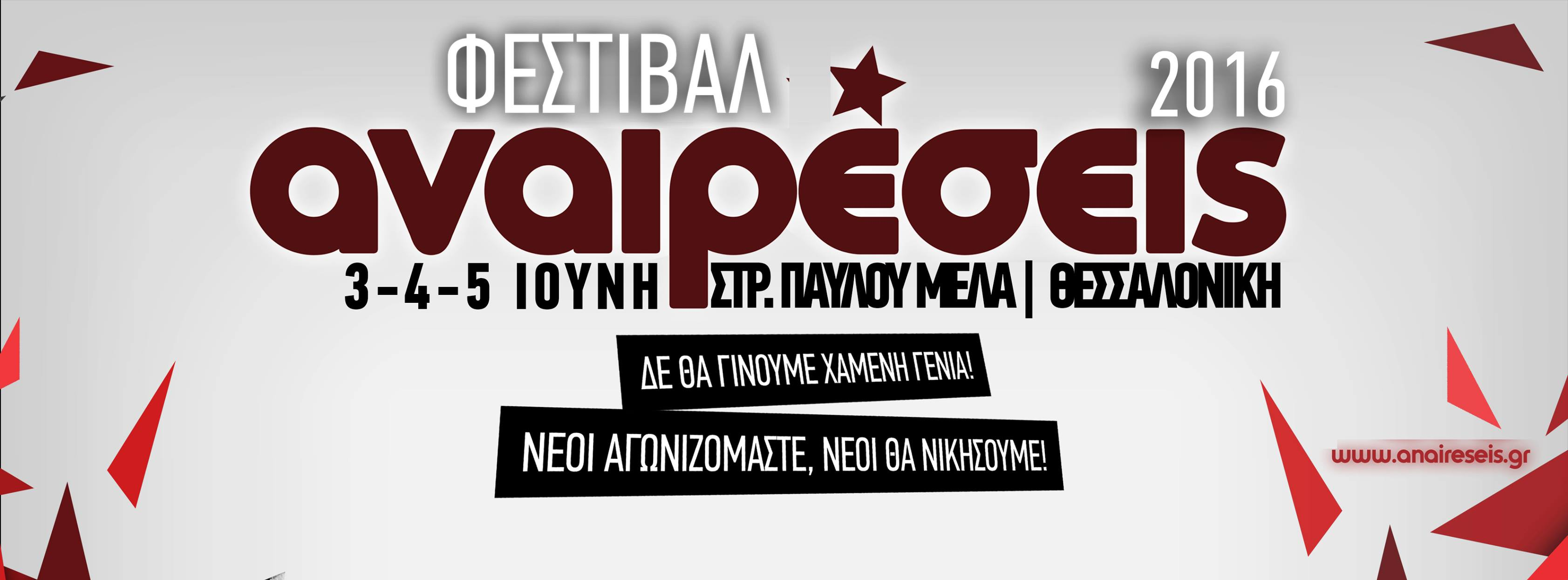 https://i2.wp.com/www.anaireseis.gr/wp-content/uploads/2016/05/Salonika2016banner.jpg