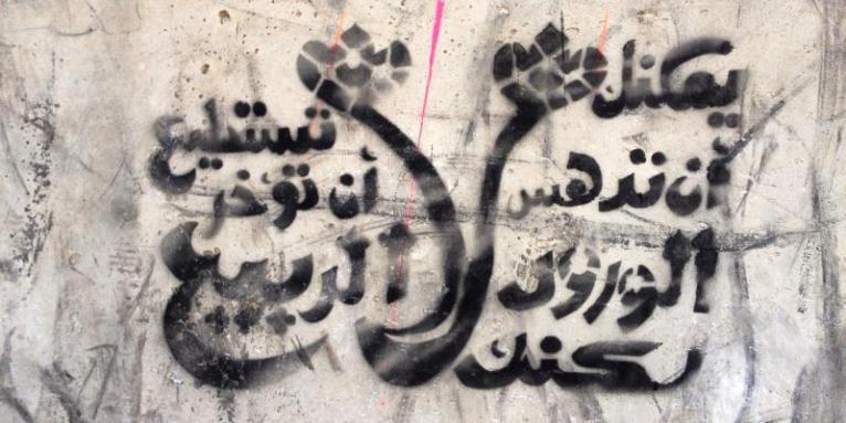 Mural de Bahia Shehab