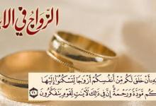 Photo of حكم الزواج فى الأسلام من أجل الاقامة