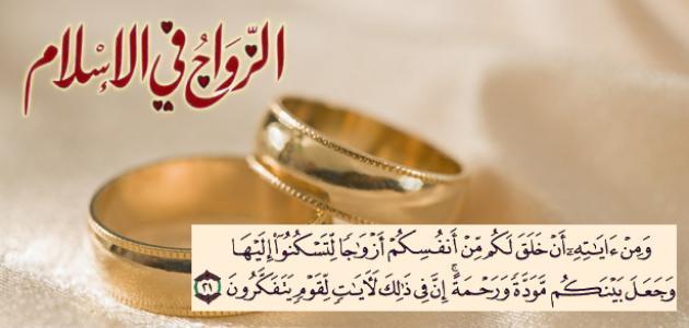 حكم الزواج فى الاسلام