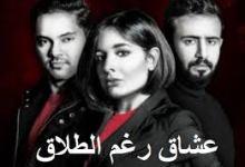 Photo of قصة وأحداث مسلسل عشاق رغم الطلاق سليمان الياسين