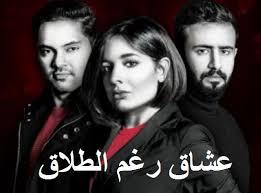 قصة وأحداث مسلسل عشاق رغم الطلاق سليمان الياسين