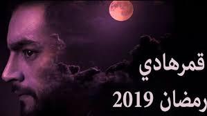 قصة وأحداث مسلسل قمر هادي هاني سلامة