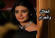 Photo of قصة وأحداث مسلسل الحلال والحرام وفاء عامر