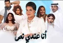 Photo of قصة وأحداث مسلسل أنا عندي نص سعاد عبدالله