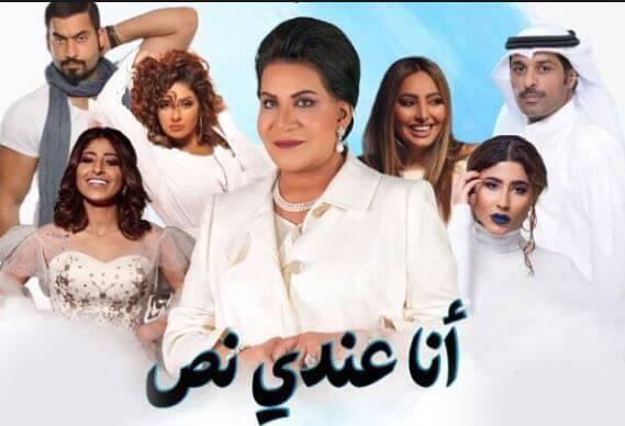 قصة وأحداث مسلسل أنا عندي نص سعاد عبدالله