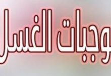 Photo of ما هى موجبات الغسل فى الإسلام