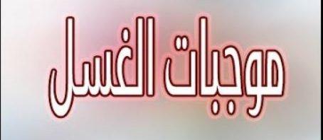 ما هى موجبات الغسل فى الإسلام