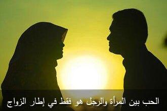 Photo of مشروعية الزواج وفوائده عند المرأة والرجل
