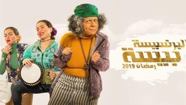 قصة وأحداث مسلسل البرنسيسة بيسة مي عز الدين