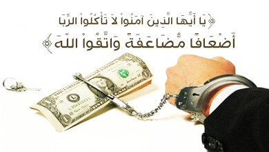 Photo of ما هو الفرق بين الربا والربح فى الإسلام