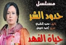 Photo of قصة وأحداث مسلسل حدود الشر حياة الفهد