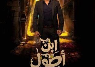 Photo of قصة وأحداث مسلسل ابن الأصول حمادة هلال