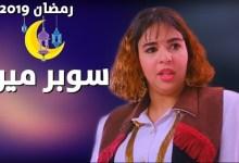 Photo of قصة مسلسل سوبر ميرو إيمي سمير غانم