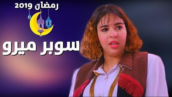 قصة مسلسل سوبر ميرو إيمي سمير غانم