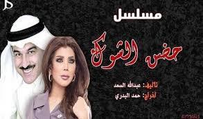 قصة وأحداث مسلسل حضن الشوك إبراهيم الحربي