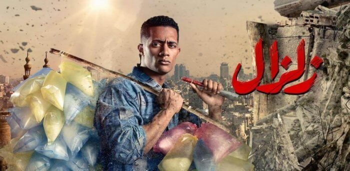ملخص وأحداث مسلسل زلزال محمد رمضان
