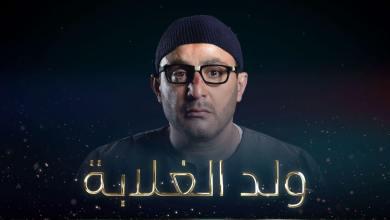 Photo of أحداث وقصة مسلسل ولد الغلابة السقا