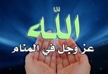 Photo of تفسير حلم رؤية الله عز وجل في المنام