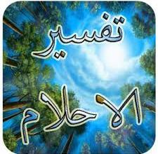 Photo of تفسير حلم رؤيا الصيام والفطر