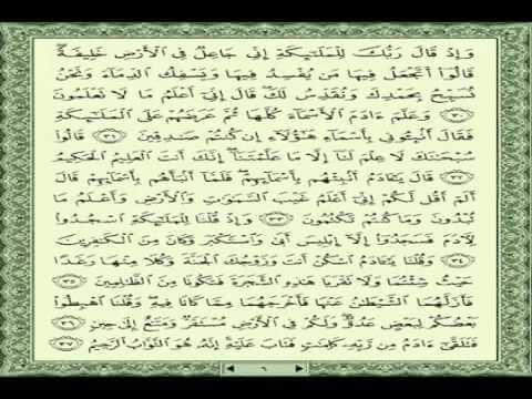 تفسير سورة البقرة من الاية 29 إلى الآية 37