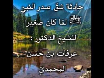 رضاع النبي في بني سعد وحادثة شق الصدر
