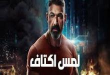 Photo of شاهد أحداث وقصة مسلسل لمس أكتاف ياسر جلال