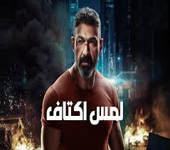 شاهد أحداث وقصة مسلسل لمس أكتاف ياسر جلال