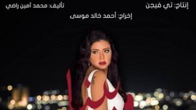 Photo of أحداث وقصة مسلسل وبينا معاد احمد داود