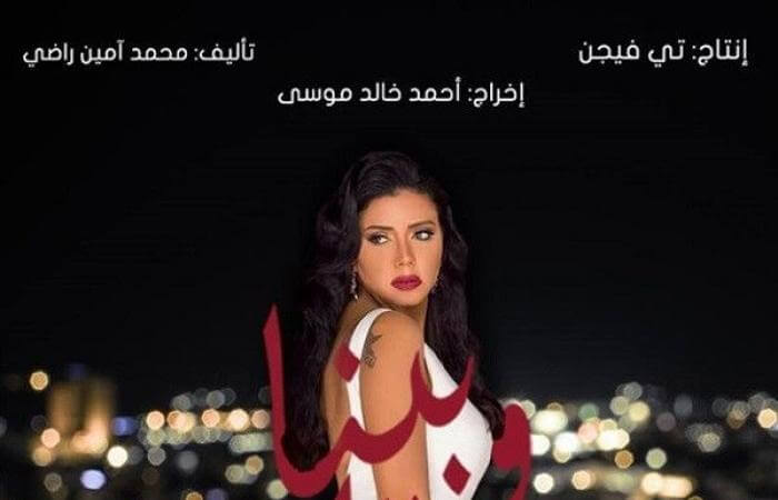 أحداث وقصة مسلسل وبينا معاد احمد داود