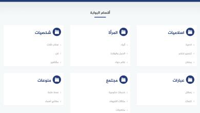 Photo of موقع المصري نت.. موسوعة عربية شاملة لكل ما تبحث عنه على الإنترنت