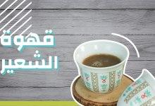 Photo of طريقة عمل قهوة الشعير سهلة وسريعة