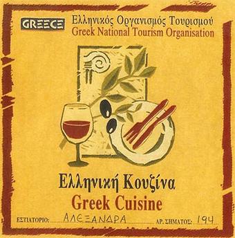 Εστιατόριο Αλεξάνδρα στην Αθήνα (3)