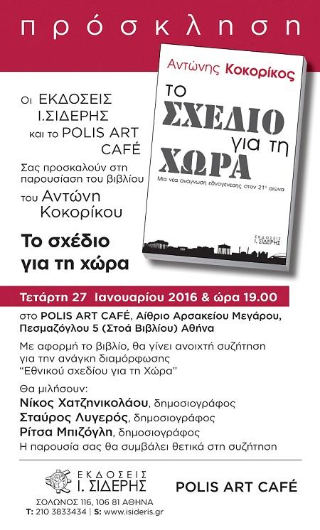 Πρόσκληση - Το Σχέδιο για τη χώρα
