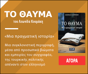 BOOK-BANNER-ΤΘ-300x250-non-3D.png