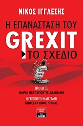 EXTRA - Η επανάσταση του GREXIT το σχέδιο, Νικος Ιγγλέσης.