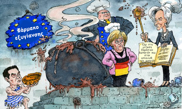 ΕΙΚΟΝΑ---ΔΝΤ,-Ευρωζώνη,-Γερμανία,-Ελλάδα Η έκπληξη του ΔΝΤ