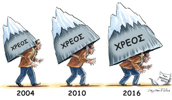 ΕΙΚΟΝΑ---Ελλάδα Ριζική λύση ή στάση πληρωμών