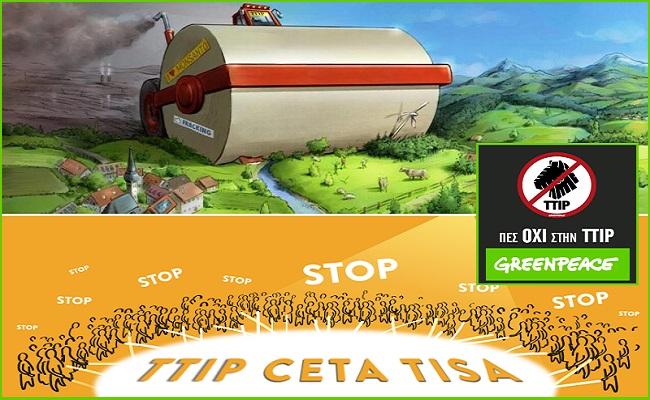 ΕΙΚΟΝΑ - Stop TTIP, CETA, TISA, Greenpeace