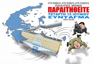 Παραιτηθείται-Παπανίκος-300x209 Αγανακτισμένοι ΙΙ: Παραιτηθείτε αφού αποτύχατε, είπατε χιλιάδες ψέματα, δεν τηρήσατε καμία από τις προεκλογικές σας υποσχέσεις και παραδώσατε τα κλειδιά της Ελλάδας!