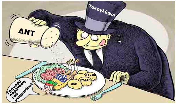 Η Ελλάδα καταρρέει