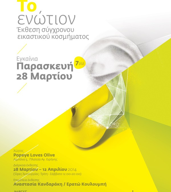 Έκθεση σύγχρονου- εικαστικού κοσμήματος / ΤΟ ΕΝΩΤΙΟΝ / 28 Μαρτίου – 12 Απριλίου 2014