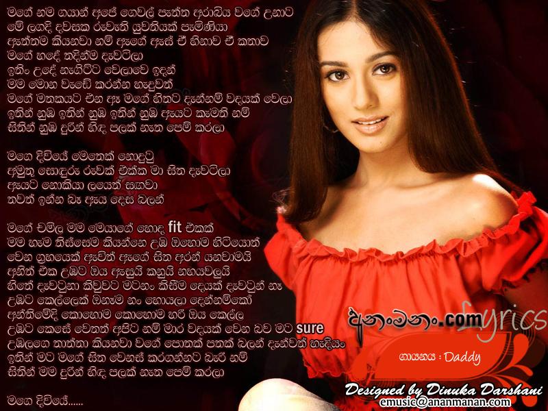 Adara Wadan Download