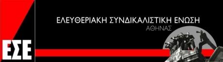 ΕΣΕ Αθήνας