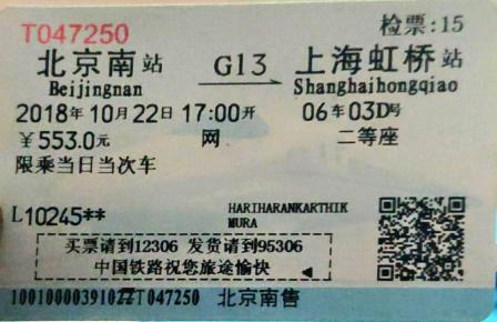 bullet train ticket