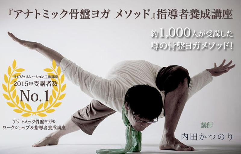 『アナトミック骨盤ヨガ』指導者養成講座(4日間)