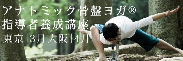 内田かつのり先生が森の中でプレーンのアサナとしている様子