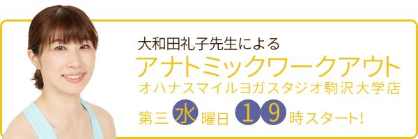 大和田礼子先生のレギュラークラス
