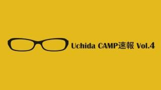 内田かつのり先生のUchidaCAMPのお知らせ。2018年12月23・24日に開催。