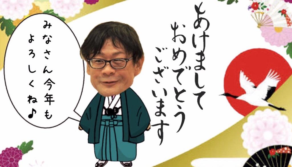 和服を着たヨガ解剖学講師内田かつのり先生が新年のご挨拶をしているイラスト